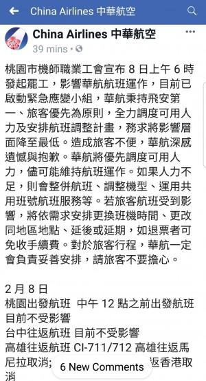 機師罷工 華航:今取消18航班 桃機14點前不受影響(不斷更新)
