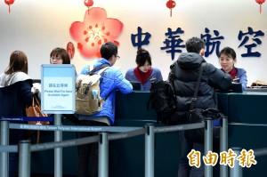 華航機師罷工 港航9日加開4航班往返台港