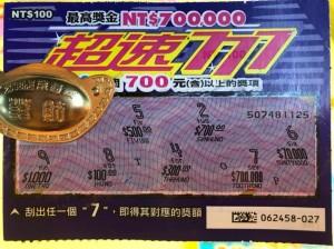 花100元中頭獎!他刮這張「超速777」幸運獲得70萬元