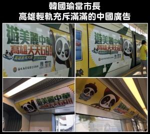 淪陷了! 高雄輕軌遭中國廣告入侵 網友怒:看到快吐血