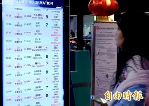 華航一口氣公布未來8天預計取消航班 明取消32班