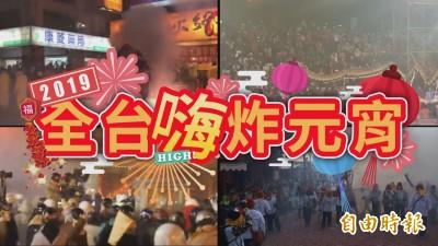 2019嗨「炸」元宵! 台灣四大慶典資訊通通在這裡
