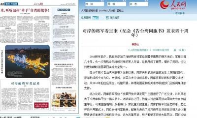 台灣退將赴中參加論壇 竟對習近平表達「積極評價」