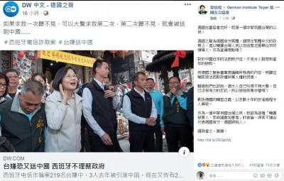 《德國之聲》幫腔中國酸蔡政府!學者向德國在台協會抗議