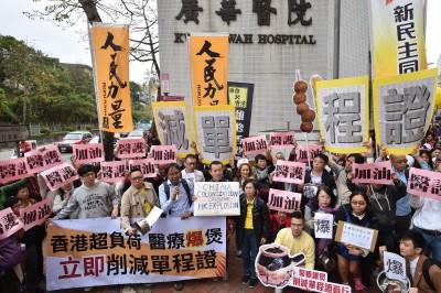 悲情香港!逾千港人上街抗議 醫療資源被中國人搶光
