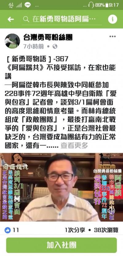 扁柯會屢遭質疑 阿扁:若馬英九找我、我也願意去