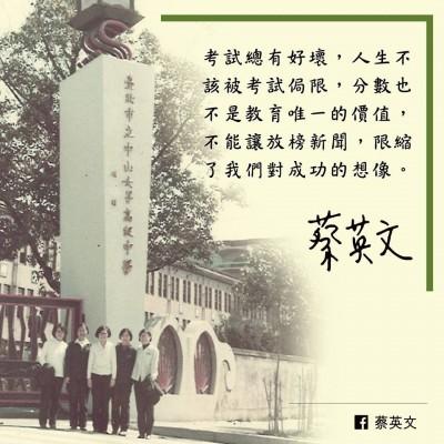 小英肯定母校響應「終結放榜新聞」 網友樂認親:學姐好!