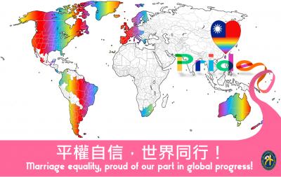 同婚專法草案》外交部著色世界地圖:我台灣我驕傲!