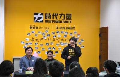 時代力量新竹縣成立辦公室 宣示立委選戰不缺席