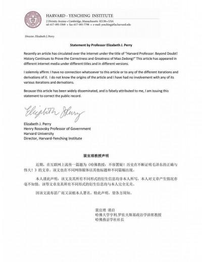 又是「被署名」? 哈佛教授否認撰文歌頌毛澤東