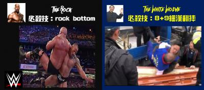 白狼險跌進棺材  他調侃:韓國瑜可引進摔角!