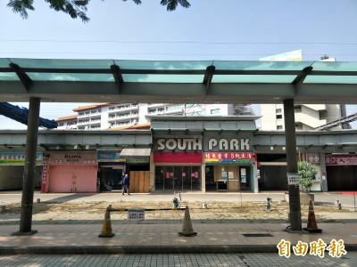 台南國、高中生回憶沒了!「南方公園」暫時熄燈
