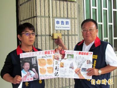 嚇壞老人家!徐耀昌岳母家遭空拍提告 檢這原因不起訴