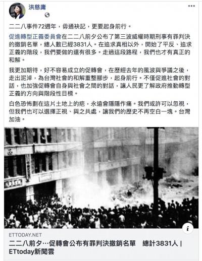 談228歷史真相 洪慈庸:盼社會和解、台灣持續向前!