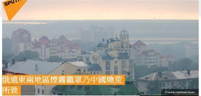 中俄邊界煙霧籠罩 俄官方指凶手是中國「燒荒」