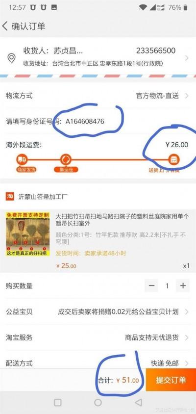 中國網友急買「掃把」送蘇貞昌 網笑:只好回送維尼熊了