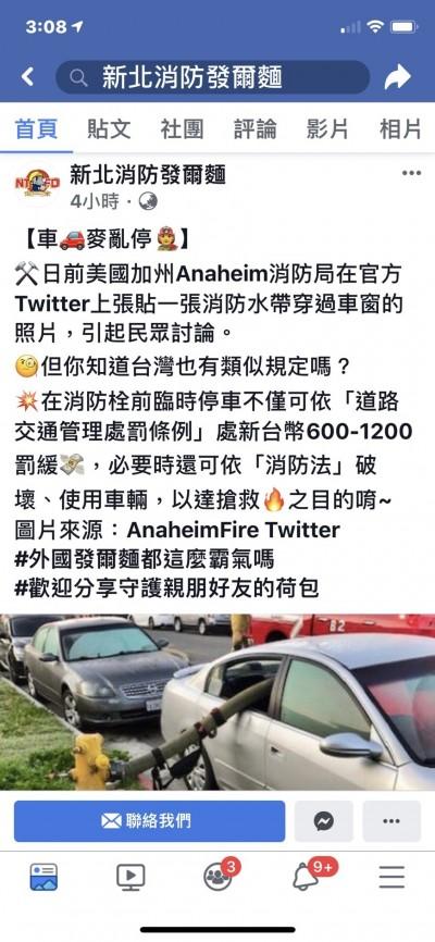 不只國外!消防栓前亂停 台灣救災也可開罰、破窗