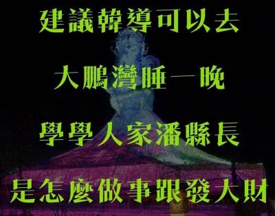 台灣燈會人潮大爆發 網友建議:韓國瑜去大鵬灣睡一晚