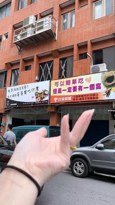 「餐廳跟賣房的有仇嗎?」 這2個廣告標語笑翻網友