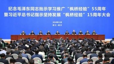 中共利用毛澤東「楓橋經驗」鬥宗教 文革似死灰復燃