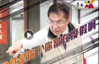 拚了!拍片宣傳遊台南好康 黃偉哲下海演很大