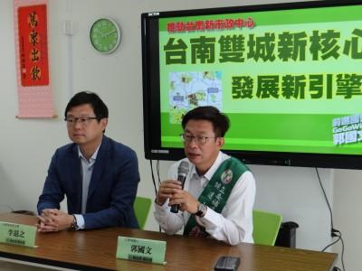 郭國文提「雙城新核心」 新市政中心+南科成發展雙引擎