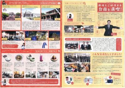 台南曝光度高 市長黃偉哲登上日本雜誌