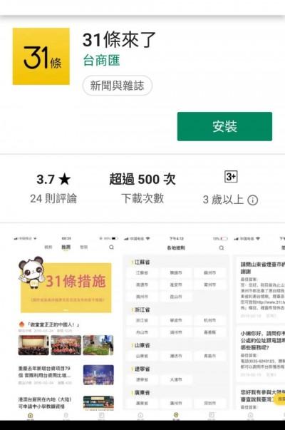 中國「31條來了」APP台灣人不捧場 網譏「配色像維尼」