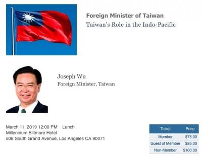 外交部長下週訪美西演講 談台美印太夥伴關係