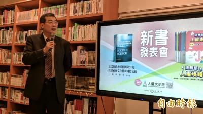 法務部出版「人權攻略」套書 透過小故事了解兩公約