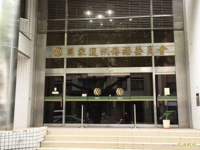 廣電設備禁用中國製!NCC全面修正相關法規
