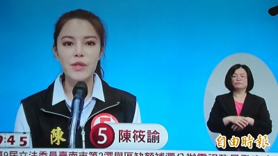 台南立委補選》電視政見發表 陳筱諭聲音一度出現雜訊