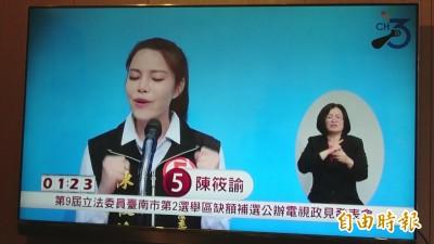 台南立委補選》電視政見發表 陳筱諭開口唱「勇敢」