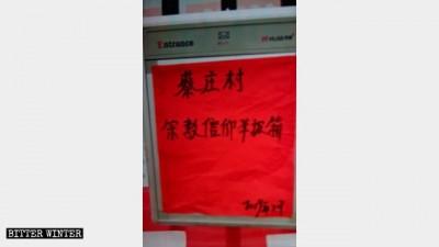 文革告密風再起 中國發動群眾舉報宗教活動