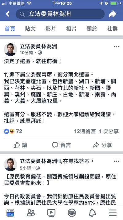 林為洲下屆立委選這區 臉書正式公告