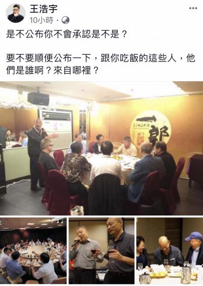 王浩宇PO韓國瑜喝酒照 網友接力...他們全舉杯了