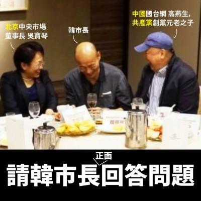 他曝證據批韓國瑜「賣菜變賣台」網友轟:中國發大財