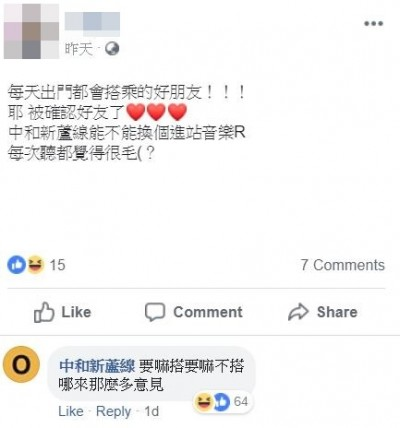 北捷中和新蘆線擬人化「超派」 網友爭相求被虐