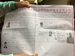 選舉公報放「禿子漢子」 三重鄉親罵爆:來亂的!