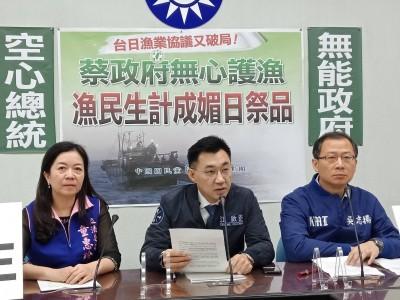 台日漁業經濟海域問題無解 藍委批媚日