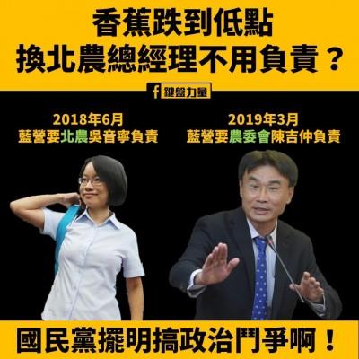 香蕉價崩! 網友齊問:北農總經理是誰?