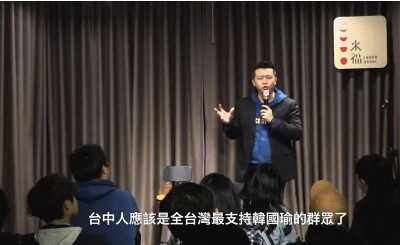 台中人應最支持韓國瑜! 相聲演員:不然被嘲笑的就是...