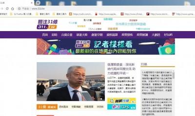中國侵門踏戶 註冊台灣網域名稱宣傳 31條