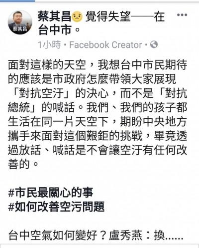 盧秀燕空汙推蔡政府 泛綠立委籲停止撂話