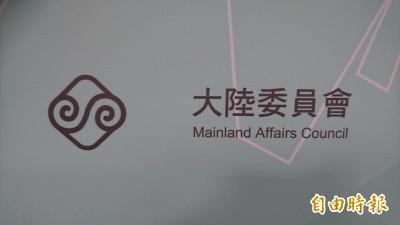 中國註冊台灣網域名稱宣傳31條 陸委會:對台統戰