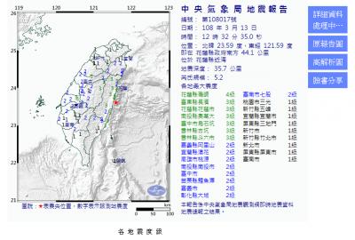 花蓮近海規模5.2地震 最大震度4級