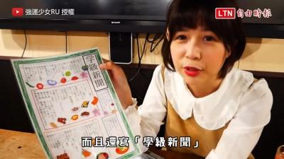 來這裡當一天「日本小學生」! 原來日本營養午餐都吃這個...