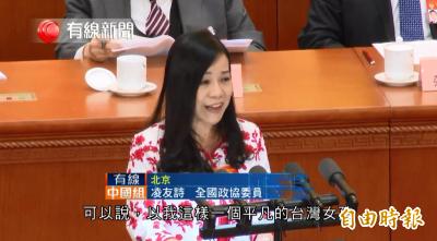 57歲「台灣女孩」凌友詩以當中國人為榮 卻被爆有綠卡...