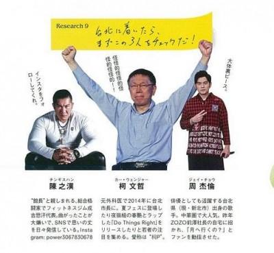 柯P首登日本知名男性時尚雜誌 和周杰倫、館長並列