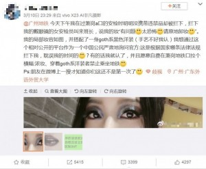 中國女大生化濃妝搭地鐵 遭安檢員攔下當場逼卸妝